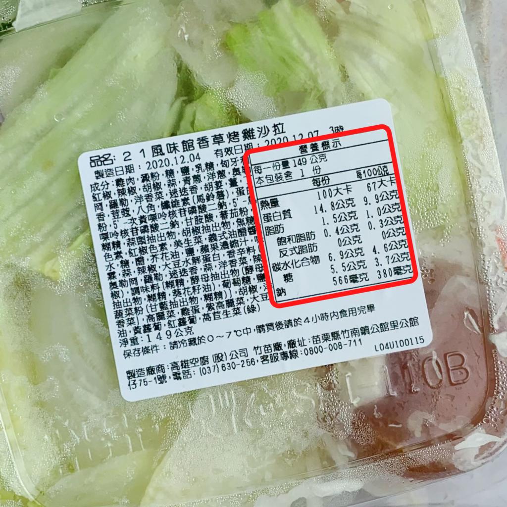 7-11 21風味館香草烤雞沙拉營養示意圖