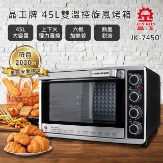 晶工牌 JK-7450 45L旋風烤箱