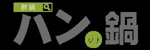 胖鍋logo