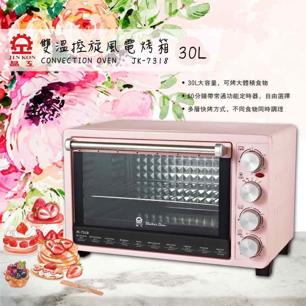晶工牌 JK-7318 30L烘焙烤箱