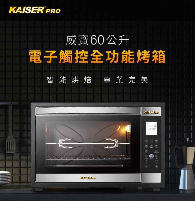 Kaiser 威寶-60升電子觸控全功能烤箱-KDN60M