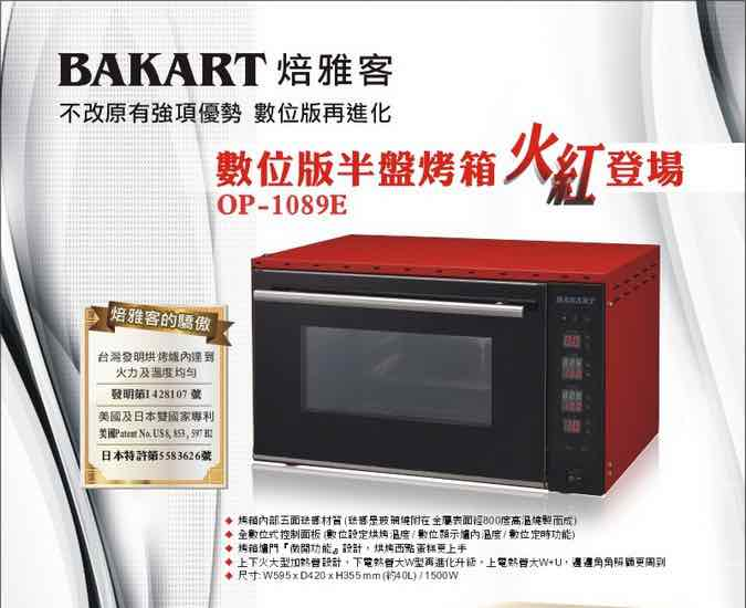 焙雅客 OP-1089E 數位專業蒸氣烤箱