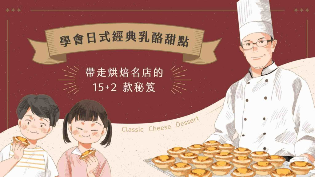 學會日式經典乳酪甜點  帶走烘焙名店的 15+6 款秘笈 課程示意圖